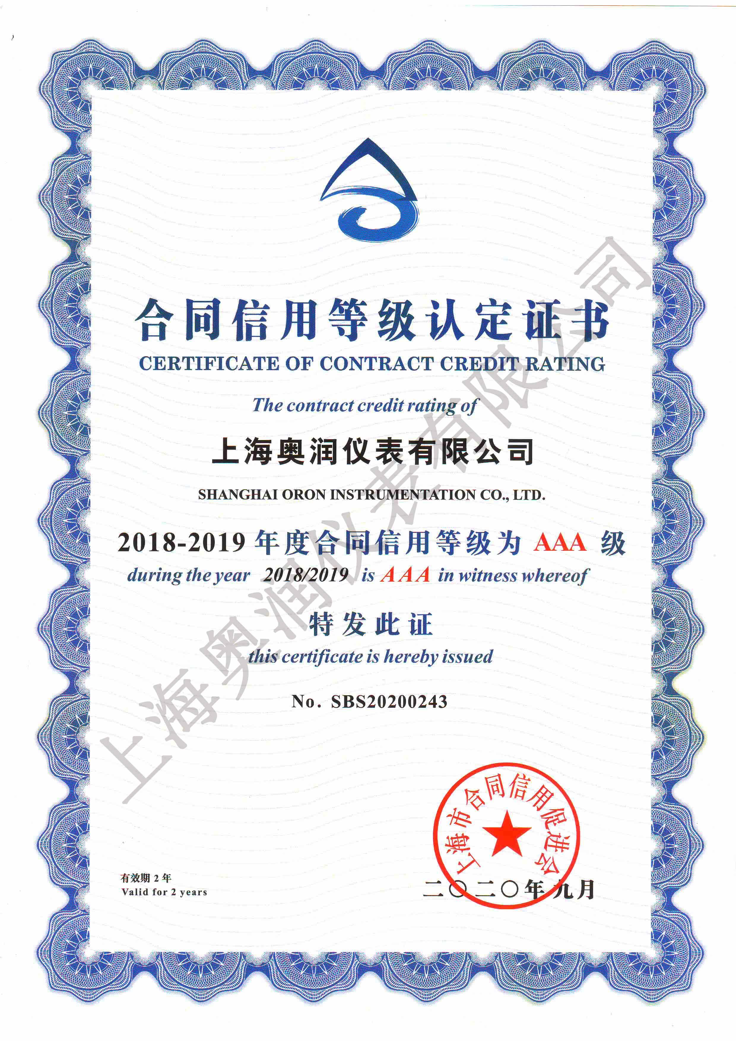 AAA級上海市合同信用等級認定證書