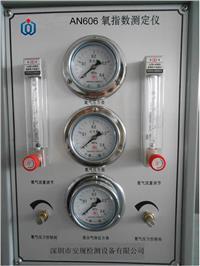 氧指數測定儀 AN606