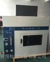 氧指數測定儀 AN-100A