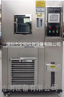 可程式恒溫恒濕試驗箱 AG-HW-80