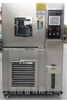 恒溫恒濕箱 高低溫老化箱 高低溫交變濕熱試驗箱