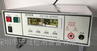 交直流耐壓絕緣測試儀 AG7110/ AG7120 / AG7112/  AG7122