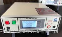 高精密交直流耐壓絕緣測試儀 AN7130 / AN7140 / AN7132 / AN7142