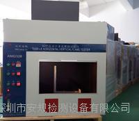紡織品水平/垂直燃燒試驗機 AN6232A、AN6232B