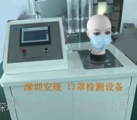 口罩呼吸阻力試驗裝置 AG-26614