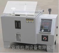 普通款鹽霧試驗箱 AG-YW60A / 90A / 120A / 160A / 200A