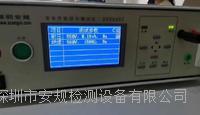 AN8840四合一安規綜合測試儀操作視頻02