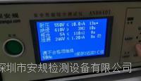 AN8840四合一耐壓絕緣接地泄漏綜合測試儀操作視頻01