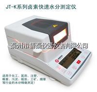 魚粉水分檢測儀 JT-K8