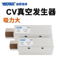 真空發生器 CV-10LS 帶消聲器+接頭6MM, CV-15LS 不帶消聲器