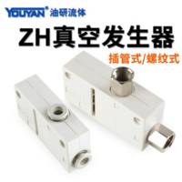 盒式高真空發生器 ZH05BL-06-06, ZH07BL-06-06, ZH10BL-06-06