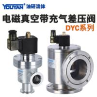 電磁真空帶充氣差壓閥 DYC-JQ50  DC24V或AC220V, DYC-JQ65  DC24V或AC220V