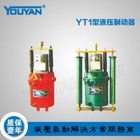 液壓推動器 YT1-18ZB/2, YT1-25ZB/4, YT1-25ZC/4, YT1-45Z/4