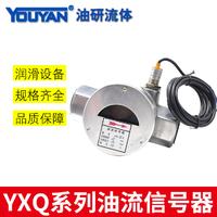 油流指示器 YXQ-10 DC24V(G3/8), YXQ-15 DC24V(G1/2)