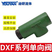 潤滑保壓閥 DXF-10 鑄鐵(G3/8), DXF-15 鑄鐵(G1/2), DXF-20 鑄鐵(G3/4)