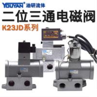 氣動截止電磁換向閥 K23JD-6 (G1/8) 方頭, K23JD-6 (G1/8) 圓頭華能型