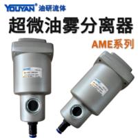 油霧分離器 AME250-02, AME250-03, AME250-04, AME350-03