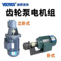 齒輪油泵 WBZ-2.5可選(4,6,10)臥式0.37KW, WBZ-2.5可選(4,6,10)臥式0.55