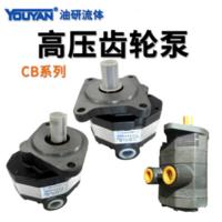 液壓齒輪油泵 CB-FC10 單/花鍵 左/右旋, CB-FC16 單/花鍵 左/右旋