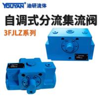 液壓同步閥 3FJLZ-L2-16, 3FJLZ-B2-16, 3FJLZ-L10-50
