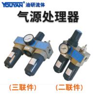 氣源處理器 UFRL-02(1/4)不帶接頭, UFRL-02 帶2只PC6-02
