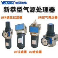 調壓過濾器 UFR-02(1/4), UFR-03(3/8), UFR-04(1/2), UFR-06(3/4)