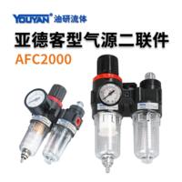 二聯件油水分離器 AFC2000 不帶接頭, AFC2000 帶2只PC6-02, AFC2000 帶2只PC8-02
