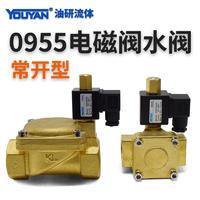 常開電磁閥 0955105 DC24V, 0955205 DC24V, 0955305 DC24V
