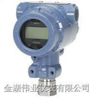 3051HD耐高溫壓力變送器 3051HD