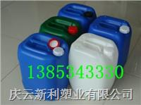 20升塑料桶20KG塑料桶