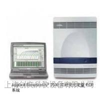7500型?实时荧光定量PCR系统ABI