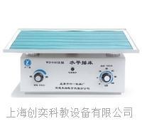 WD-9405B脫色搖床(回旋式) 停產北京六一
