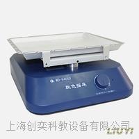 WD-9405D型脫色搖床(回旋式)北京六一