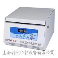 XKA-2200免疫血液离心机湖南湘仪