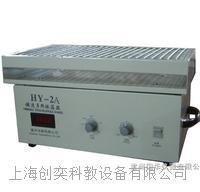 HY-2調速多用振蕩器常州國華