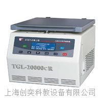 TGL-20000CR高速臺式冷凍離心機上海安亭
