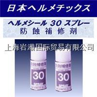 NEOBOND防蝕補修劑ヘルメシール 30 スプレー
