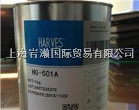 HARVES哈維斯HP500 全氟聚醚潤滑脂 HP500