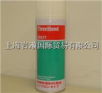 THREEBOND三健TB6602T 清洗劑