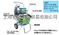 ARIMITSU有光PJ-01G成形清洗機 PJ-01G