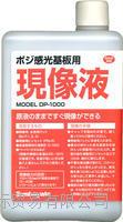 日本進口,正片襯底用顯影液,DP-1000中國總代理! DP-1000