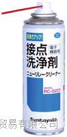 日本進口,接點洗浄剤,RC-S201中國總代理! RC-S201