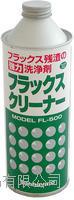 日本進口,接點復活剤,FL-500中國總代理! FL-500