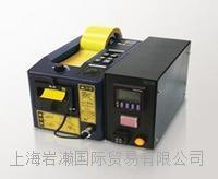 ELM膠帶切割機 膠帶切割機 CELL-1000膠紙機 CELL-1000