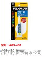 日本東亞合成TOAGOSEI,接著劑AGS-430 AGS-430