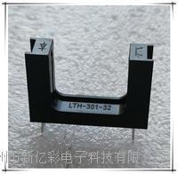 15MM凹槽光電傳感器 LTH-301-32