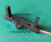 寬槽型光電開關/45MM槽寬 XC4045