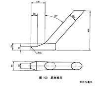 試驗足 IEC60335-2-92/GB4706-65 AUTO
