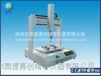 三軸多功能全自動荷重、行程試驗機 AUTO—HZXC