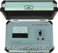 雜散電流校驗器 FZY-3